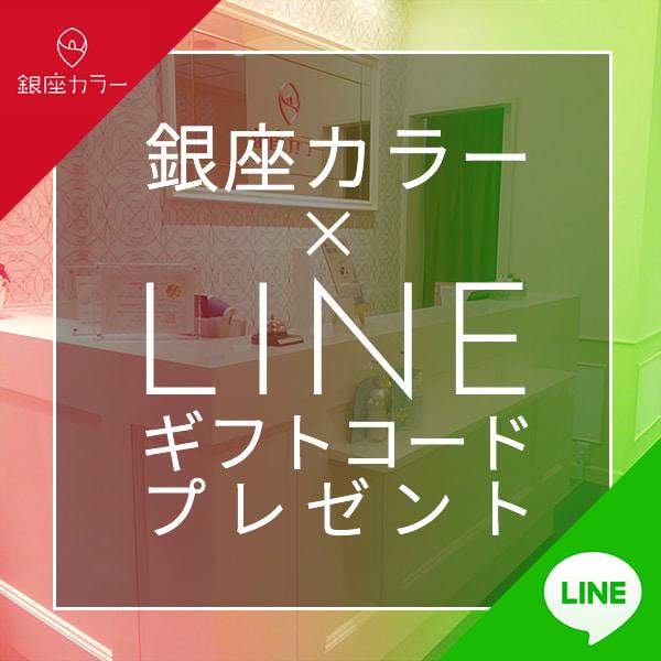 9月限定!銀座カラータイアップキャンペーン実施中!!
